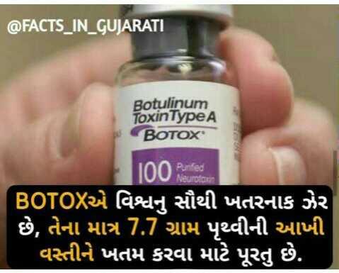 📰 કરંટ અફેર્સ - @ FACTS _ IN _ GUJARATI Botulinum ToxinType A BOTOX 100 unified ' BOTOએ વિશ્વનું સૌથી ખતરનાક ઝેર ' છે , તેના માત્ર 7 . 7 ગ્રામ પૃથ્વીની આખી ' વસ્તીને ખતમ કરવા માટે પૂરતું છે . - ShareChat