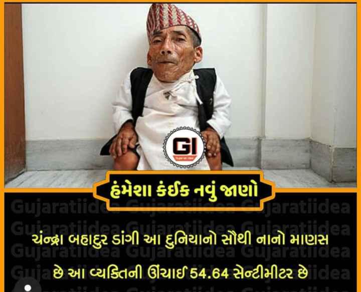 📰 કરંટ અફેર્સ - હંમેશા કંઈક નવું જાણો Gujaratiidt Saratiidea | ચંન્દ્રા બહાદુર ડાંગી આ દુનિયાનો સૌથી નાનો માણસ Gujara racldea ou ratildea તi છે આ વ્યક્તિની ઊંચાઈ 54 . 64 સેન્ટીમીટર છે . Cen | - ShareChat