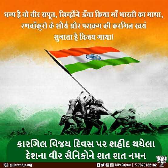 🚩 કારગીલ વિજય દિવસ - ' धन्य है वो वीर सपूत , जिन्होंने ऊँचा किया माँ भारती का माथा , रणबाँकुरो के शौर्य और पराक्रम की करगिल स्वयं सुनाता है विजय गाथा । કારગિલ વિજય દિવસ પર શહીદ થયેલા ' દેશના વીર સૈનિકોને શત શત નમન gujarat . bjp . org ByOE BJP4Gujarat | 97878182182 3 - ShareChat