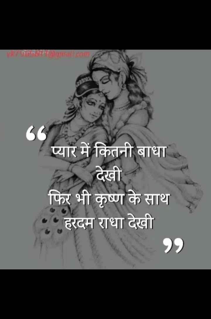 🎤 ગઝલ 🎶 - प्यार में कितनी बाधा देखी फिर भी कृष्ण के साथ हरदम राधा देखी - ShareChat