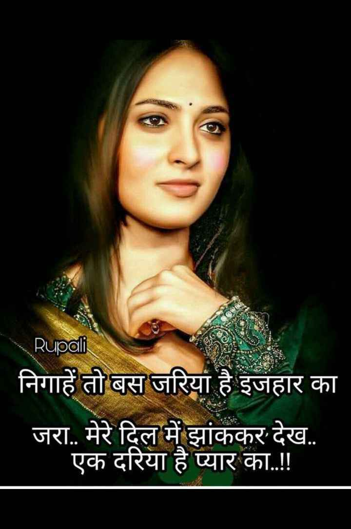 🎤 ગઝલ 🎶 - Rupali निगाहें तो बस जरिया है इजहार का जरा . . मेरे दिल में झांककर देख . एक दरिया है प्यार का . । । - ShareChat