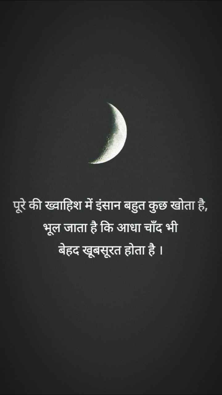 🎤 ગઝલ 🎶 - पूरे की ख्वाहिश में इंसान बहुत कुछ खोता है , भूल जाता है कि आधा चाँद भी बेहद खूबसूरत होता है । - ShareChat