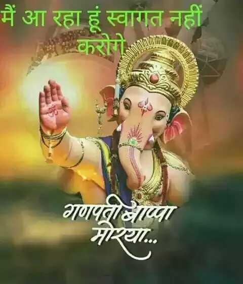 🐁 ગણપતિ આગમન - मैं आ रहा हूं स्वागत नहीं गणपती बाप्पा मोरया . . . - ShareChat