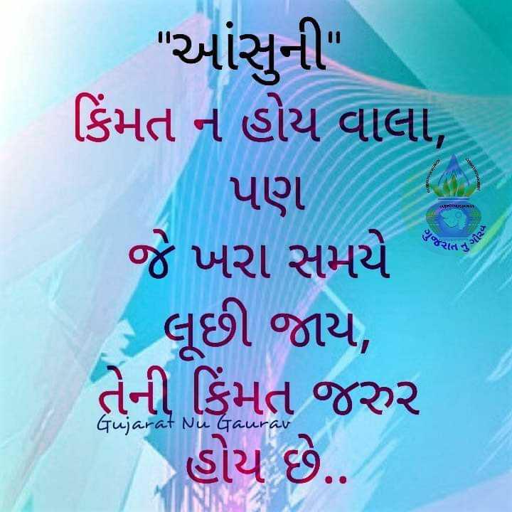🌟 ગર્વ થી ગુજરાતી - આંસુની કિંમત ન હોય વાલા , પણ R ગોર જે ખરા સમયે લૂછી જાય , તેની કિંમત જરુર હોય છે . . Gujarat Nu Gaurav - ShareChat