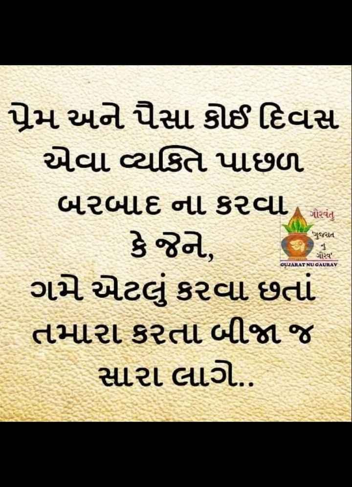 🌟 ગર્વ થી ગુજરાતી - ગૌરવંતુ ' ' ગુજરાત પ્રેમ અને પૈસા કોઈ દિવસ એવા વ્યકિત પાછળ બરબાદ ના કરવા કે જેને , એક ગમે એટલું કરવા છતાં તમારા કરતા બીજા જ સારા લાગે . . ગૌરવ ' , GUJARAT NU GAURAV - ShareChat