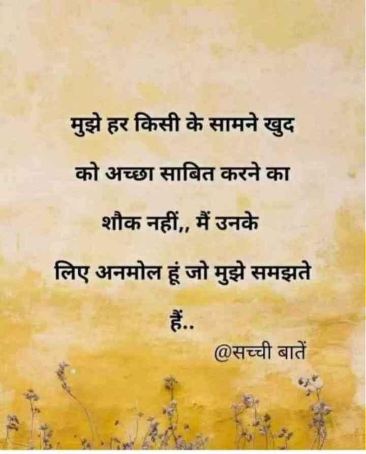 🌟 ગર્વ થી ગુજરાતી - मुझे हर किसी के सामने खुद को अच्छा साबित करने का शौक नहीं , , मैं उनके लिए अनमोल हूं जो मुझे समझते @ सच्ची बातें - ShareChat