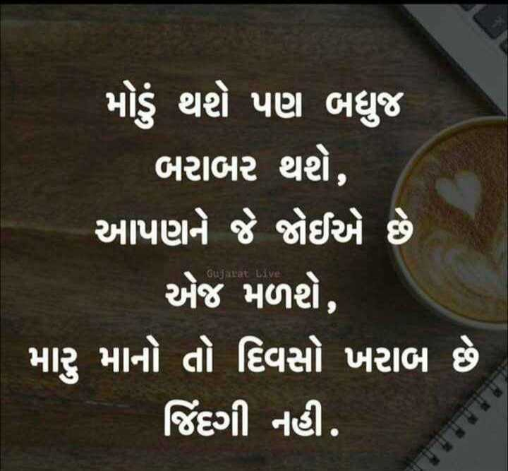 🌟 ગર્વ થી ગુજરાતી - મોડું થશે પણ બહુજ ' બરાબર થશે , આપણને જે જોઈએ છે એજ મળશે , | મારુ માનો તો દિવસો ખરાબ છે ' જિંદગી નહી . Gujarat Live - ShareChat