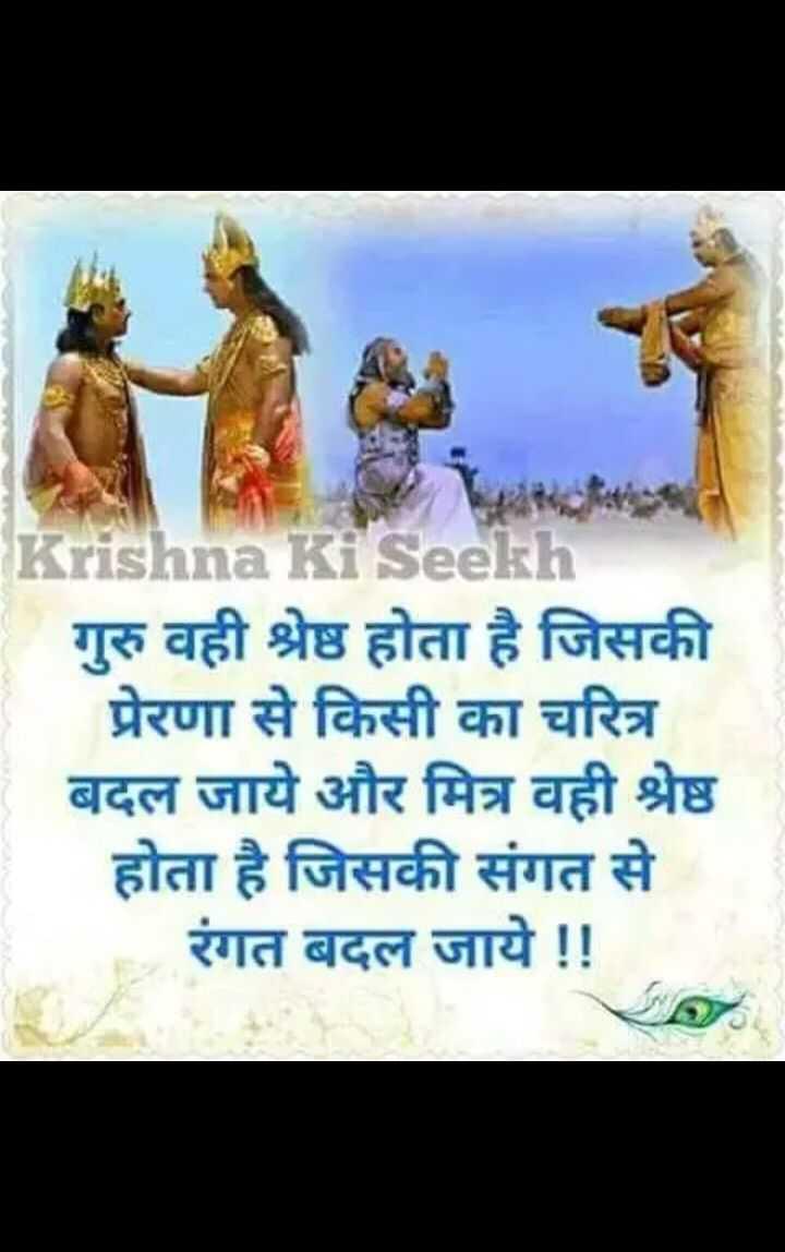 📙 ગીતા નો સાર - Krishna Ki Seekh गुरु वही श्रेष्ठ होता है जिसकी प्रेरणा से किसी का चरित्र बदल जाये और मित्र वही श्रेष्ठ होता है जिसकी संगत से रंगत बदल जाये ! ! - ShareChat