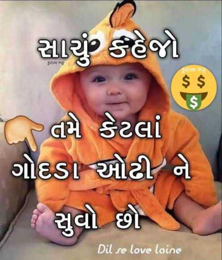 😖 ગુજરાત ઠૂંઠવાયું - સાચું કહેજ કુણાત્ર મિ $ $ - તમે કેટલાં ગોદડા ઓઢી ને / / સુવો છો ૧ Dil se love laine - ShareChat