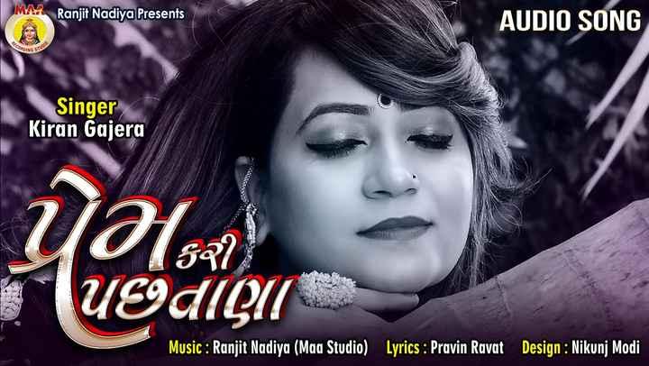 🎶 ગુજરાતી ગીતો - MA Ranjit Nadiya Presents AUDIO SONG RECOR G STUDIO Singer Kiran Gajera UE9dIQI Music : Ranjit Nadiya ( Maa Studio ) Lyrics : Pravin Ravat Design : Nikun Modi - ShareChat