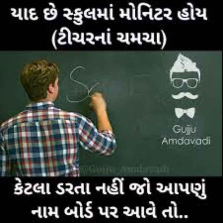 🤣 ગુજ્જુભાઈ કૉમેડી - યાદ છે સ્કુલમાં મોનિટર હોય ( ટીચરનાં ચમચા ) Gulju Amdavadi કેટલા ડરતા નહીં જો આપણું નામ બોર્ડ પર આવે તો . . - ShareChat