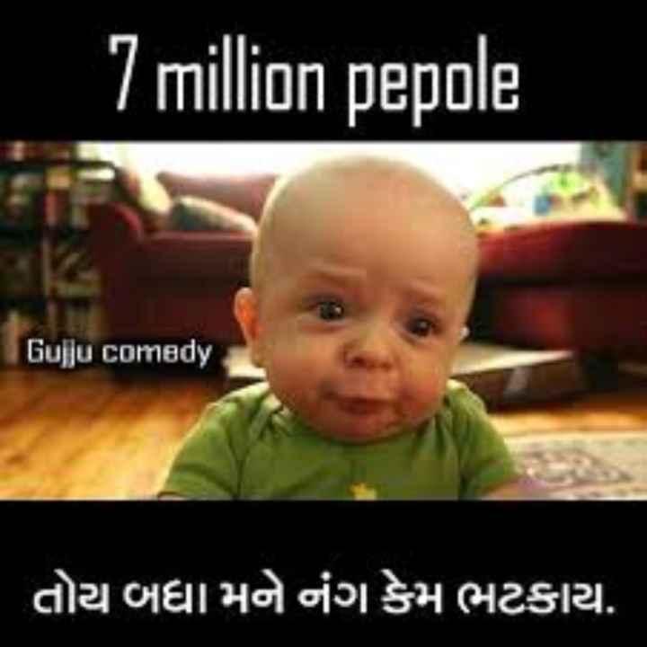 🤣 ગુજ્જુભાઈ કૉમેડી - 7 million pepole Guju comedy તોય બધા મને નંગ કેમ ભટકાય . - ShareChat