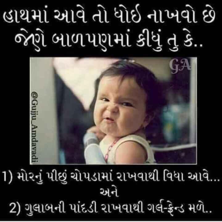 🤣 ગુજ્જુભાઈ કૉમેડી - ' હાથમાં આવે તો ધોઇ નાખવો છે ' જેણે બાળપણમાં કીધું તુ કે . . GA @ Gujju _ Amdavadi 1 ) મોરનું પીછું ચોપડામાં રાખવાથી વિધા આવે . . . ' તરઅને ( 2 ) ગુલાબની પાંદડી રાખવાથી ગર્લફ્રેન્ડ મળે . . - ShareChat