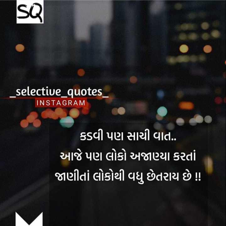 📝 ગુજ્જુ શાયરી - selective _ quotes INSTAGRAM કડવી પણ સાચી વાત . . ' આજે પણ લોકો અજાણ્યા કરતાં જાણીતાં લોકોથી વધુ છેતરાય છે ! ! - ShareChat