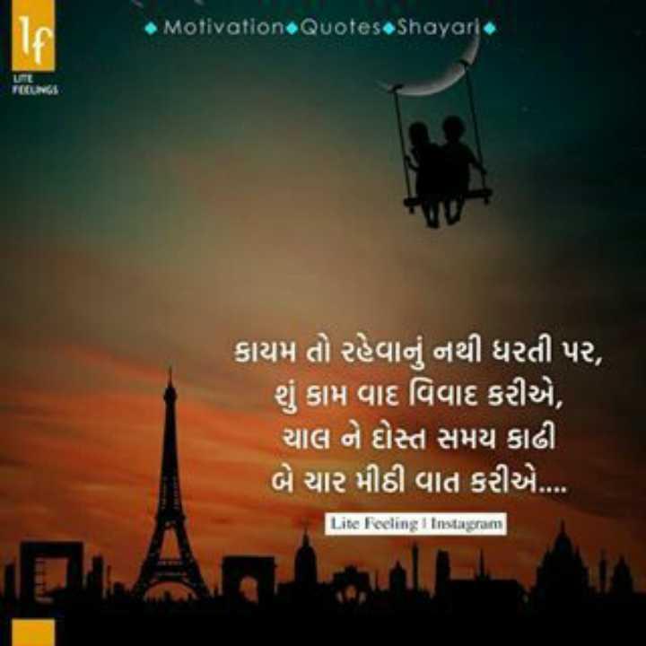 📝 ગુજ્જુ શાયરી - Motivation Quotes Shayari કાયમ તો રહેવાનું નથી ધરતી પર , | શું કામ વાદ વિવાદ કરીએ , ચાલ ને દોસ્ત સમય કાઢી બે ચાર મીઠી વાત કરીએ . . . . Lite Feeling Instagram - ShareChat