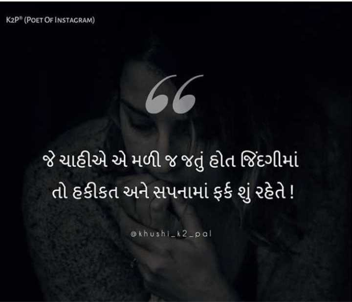 📝 ગુજ્જુ શાયરી - K2P ( POET OF INSTAGRAM ) જે ચાહીએ એ મળી જ જતું હોત જિંદગીમાં ' તો હકીકત અને સપનામાં ફર્ક શું રહેતે ! @ khushi _ k2 _ pal - ShareChat