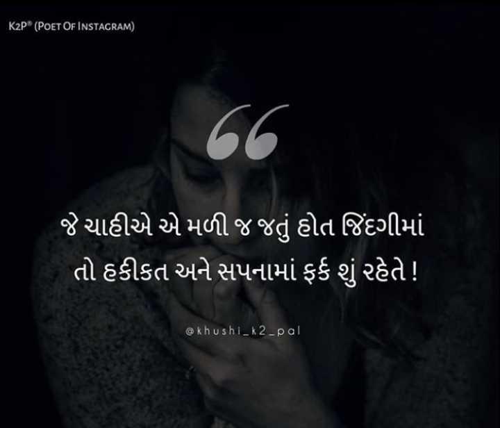 📝 ગુજ્જુ શાયરી - K2P ( POET OF INSTAGRAM ) ' જે ચાહીએ એ મળી જ જતું હોત જિંદગીમાં ' તો હકીકત અને સપનામાં ફર્ક શું રહેતે ! @ khushi _ k2 _ pal - ShareChat