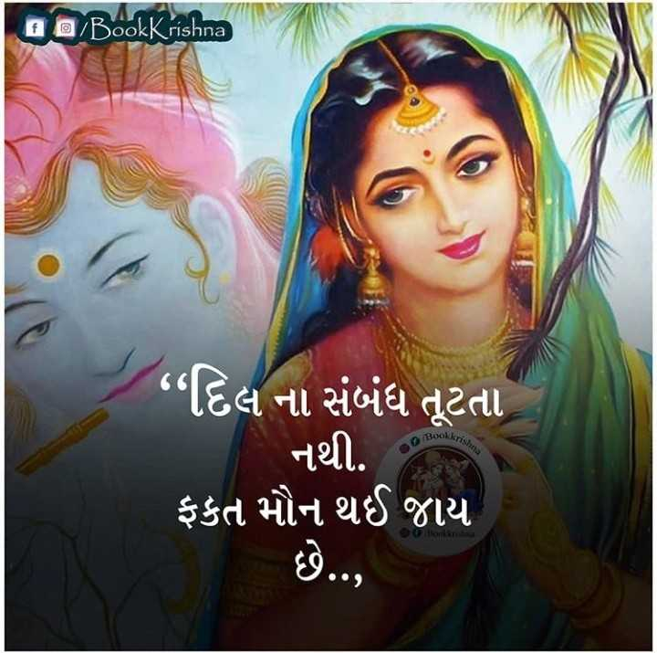 📝 ગુજ્જુ શાયરી - @ BookKrishna Bookkris ishna દિલ ના સંબંધ તૂટતા નથી . ફકત મૌન થઈ જાય - ShareChat