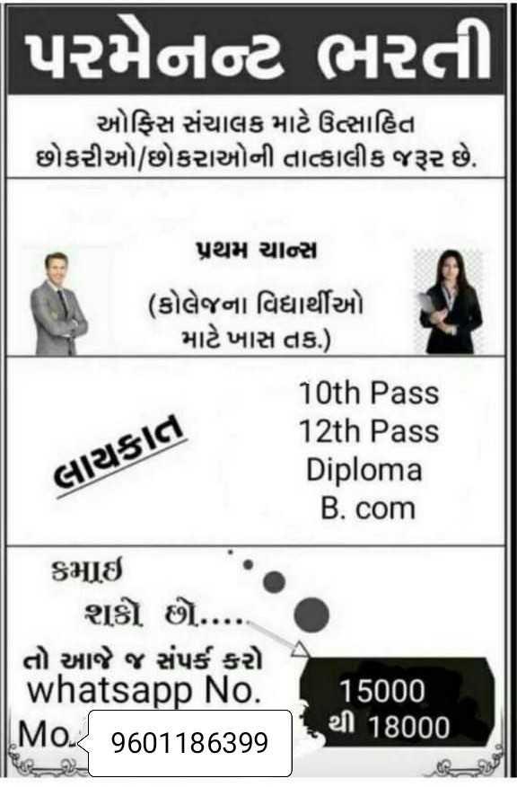 👋 ગુડ બાય : 2019 😥 - પરમેનન્ટ ભરતી ઓફિસ સંચાલક માટે ઉત્સાહિત છોકરીઓ / છોકરાઓની તાત્કાલીક જરૂર છે . પ્રથમ ચાન્સ ( કોલેજના વિદ્યાર્થીઓ માટે ખાસ તક . ) 10th Pass 12th Pass Diploma B . Com . લાયકાત કમાઇ શકો છો . . . તો આજે જ સંપર્ક કરો ) whatsapp No . ( 15000 | Mo - 9601186399 ' થી 18000 - ShareChat