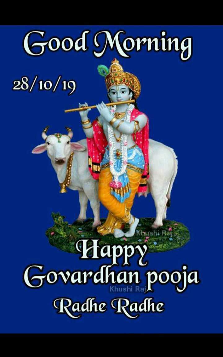 🙏 ગોવર્ધન પૂજા - Good Morning 28 / 10 / 19 KOLI hi Ra Happy Govardhan pooja Radhe Radhe Khushi Rai ) - ShareChat