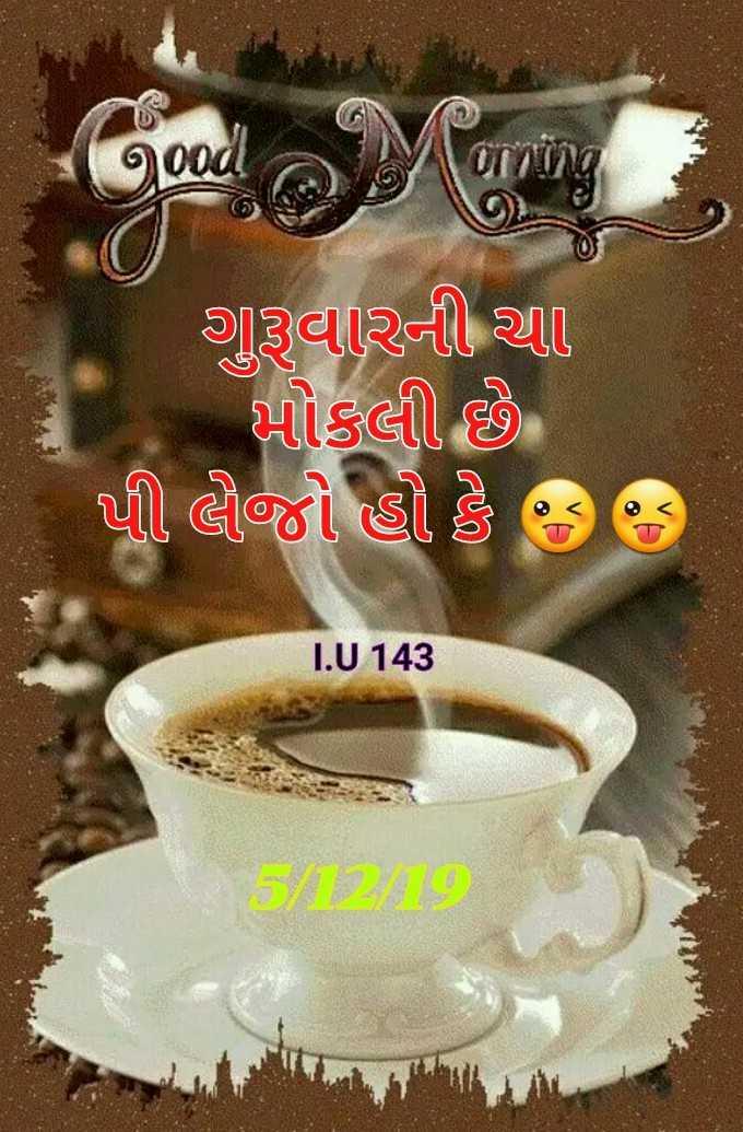 ☕ ચા - કોફી - ( mood નાળood vil શુરૂવારની જી . મોકલી છે . પિી લીજો હો કે છે ભડ 1 . U143 - ShareChat
