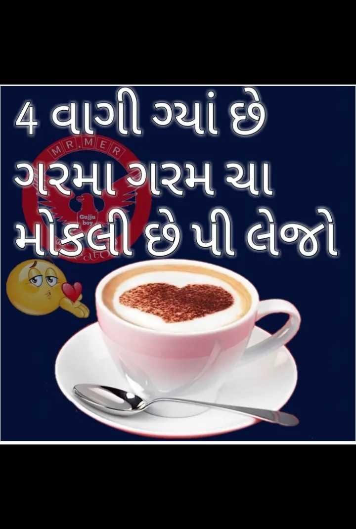 ☕ ચા - કોફી - MR . ME 4 વાગી ગ્યાં છે ગરમા ગરમ ચા મોકલી છે પી લેજો Gajju boy - ShareChat
