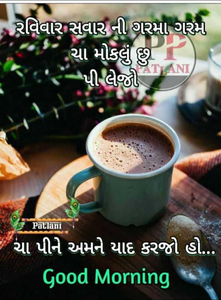 ☕ ચા - કોફી - - રવિવાર સવારની શરમા ગરમ * * . ચા મોકલું ) - પી લેજી Patlani ચા પીને અમને યાદ કરજો હો . . . Good Morning - ShareChat