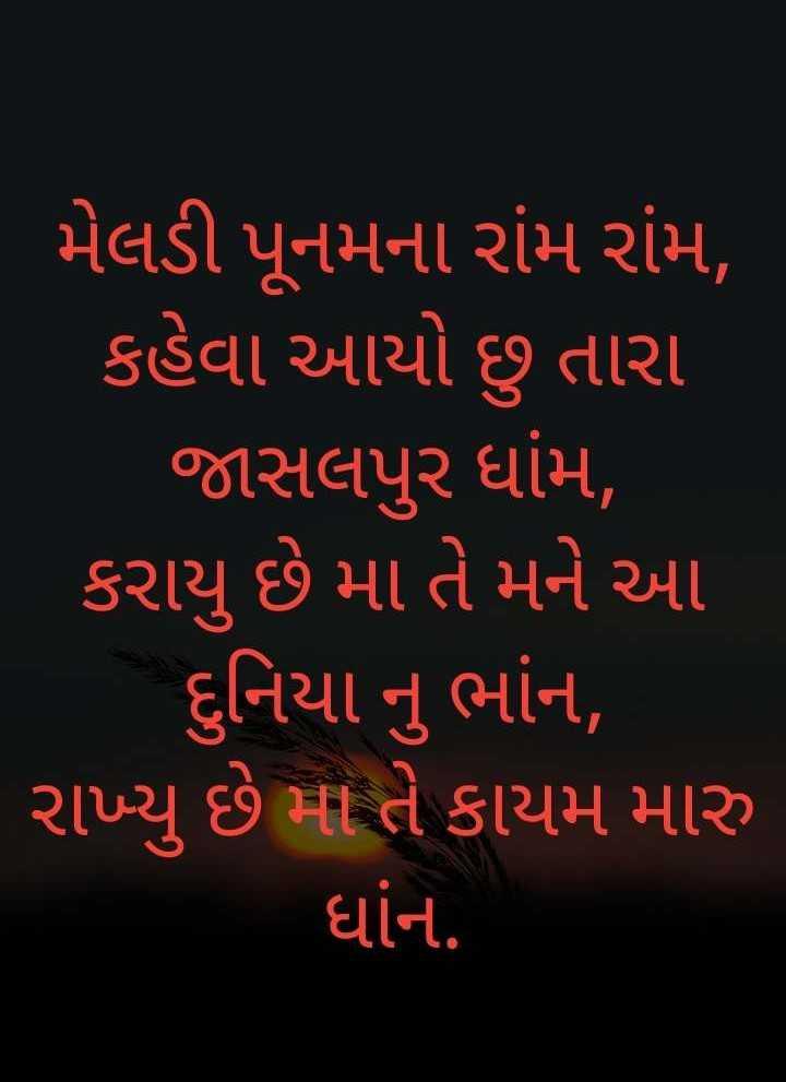 જય મેલડી માં - મેલડી પૂનમના રામ રામ , કહેવા આયો છુ તારા જાસલપુર ધામ , કરાયુ છે મા તે મને આ દુનિયા નુ ભાન , રાખ્યું છે મા તે કાયમ મારુ ધાન . - ShareChat