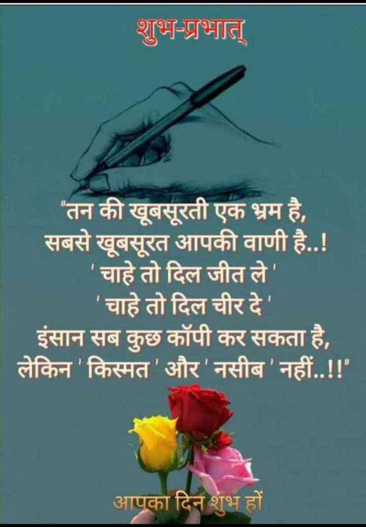 🙏 જય શ્રી કૃષ્ણ - = gJI | तन की खूबसूरती एक भ्रम है , सबसे खूबसूरत आपकी वाणी है . . ! ' चाहे तो दिल जीत ले ' ' चाहे तो दिल चीर दे इंसान सब कुछ कॉपी कर सकता है , लेकिन किस्मत ' और ' नसीब ' नहीं . . ! ! आपका दिन शुभ हों - ShareChat