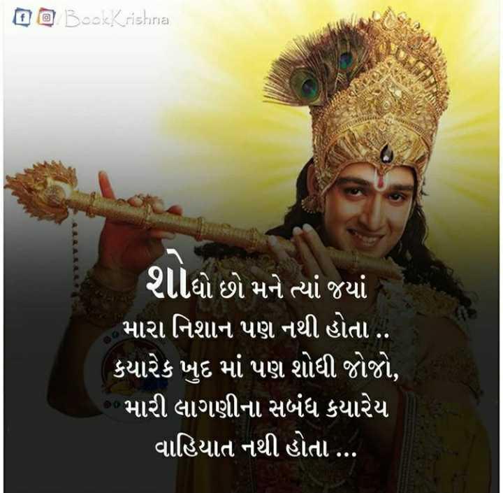 🙏 જય શ્રી કૃષ્ણ - BookKrishna શાધો છો મને ત્યાં જયાં મારા નિશાન પણ નથી હોતા . . કયારેક ખુદ માં પણ શોધી જોજો , ' મારી લાગણીના સબંધ કયારેય ' વાહિયાત નથી હોતા . . . - ShareChat