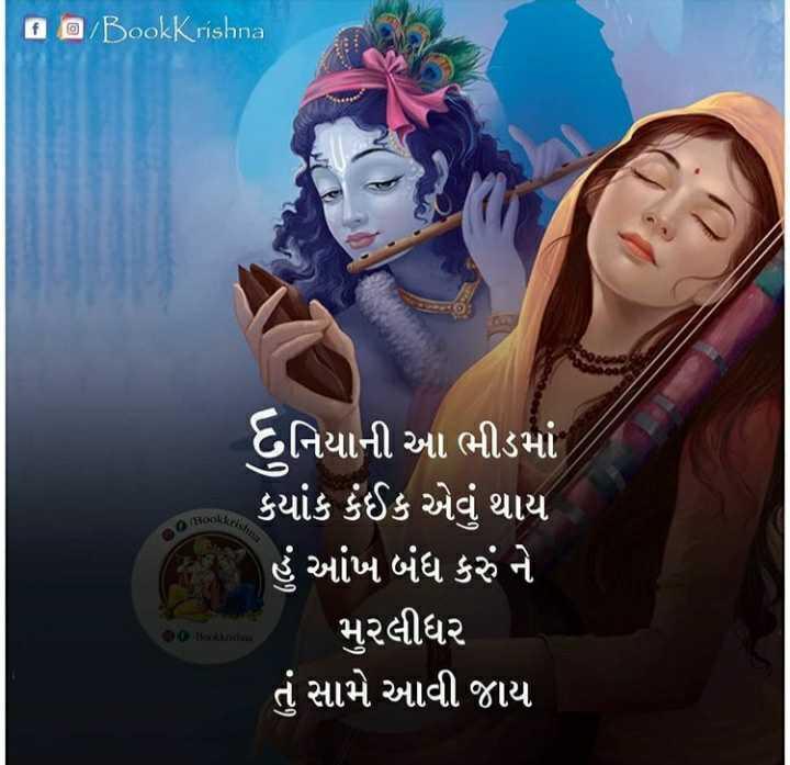 🙏 જય શ્રી કૃષ્ણ - 6 O / Bookkrishna Book દુનિયાની આ ભીડમાં કયાંક કંઈક એવું થાય હું આંખ બંધ કરું ને મુરલીધર તું સામે આવી જાય Bookkrishna - ShareChat
