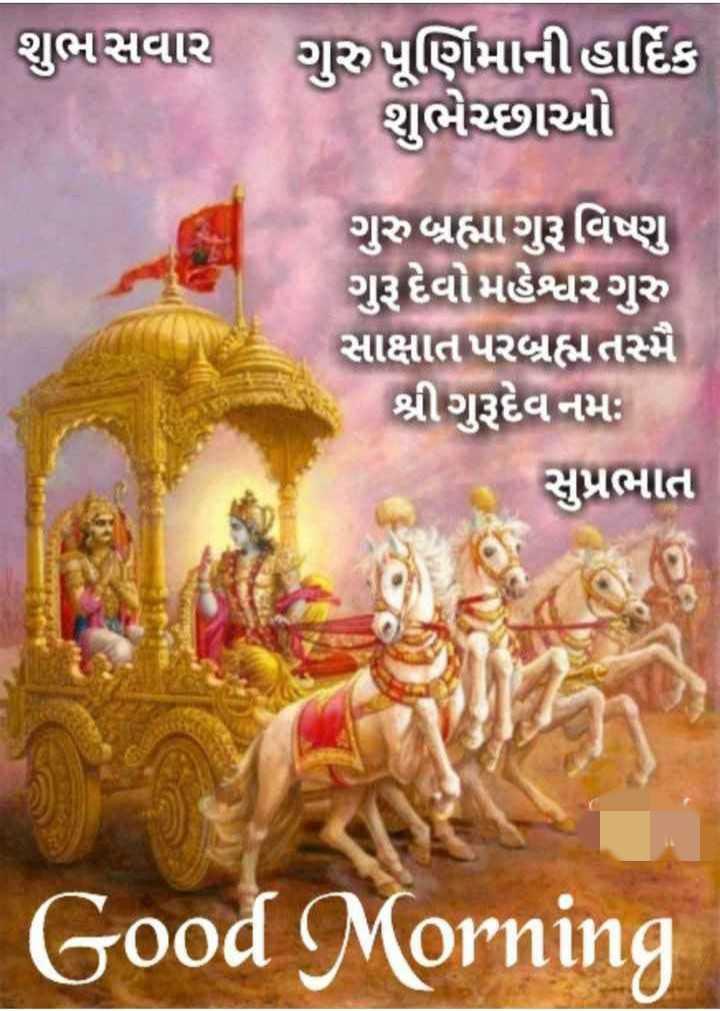 🙏 જય શ્રી કૃષ્ણ - શુભસવાર ગુરુપૂર્ણિમાની હાર્દિક શુભેચ્છાઓ ગુરુ બ્રહ્મા ગુરૂવિષ્ણુ ગુરૂ દેવો મહેશ્વર ગુરુ સાક્ષાત પરબ્રહ્મતસ્મ શ્રી ગુરૂદેવ નમ : સુપ્રભાત Good Morning - ShareChat