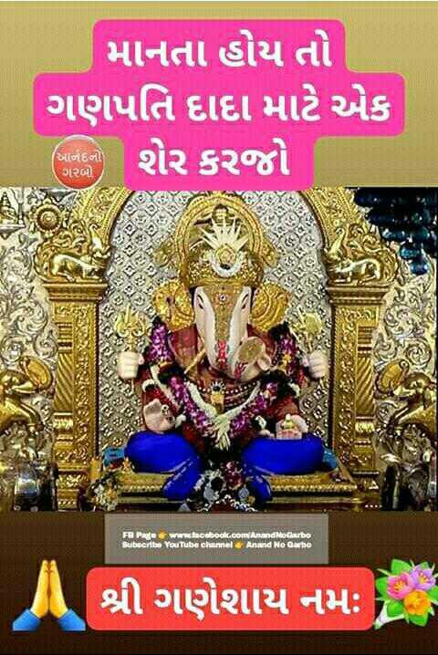 🐀 જય શ્રી ગણેશ - માનતા હોય તો ગણપતિ દાદા માટે એક ( આને કરો શેર કરજો ( આનંદનો ગરબો કથા છે lNf4vE =ો ! PIKાલ ન હા હોય છે I છે , છે FB Page www . facebook . com / Anando Garbo Subscribe YouTube channel Anand No darbo ન શ્રી ગણેશાય નમઃ - ShareChat