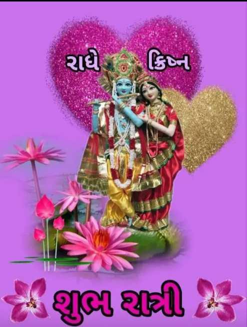 જય શ્રી રાધે  કૃષ્ણ - રાથી કે ક્રિષ્ના જ @ [ ત્રિી - - ShareChat