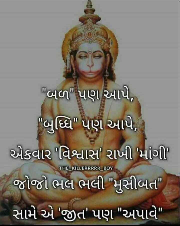 🙏જય શ્રી રામ - RCPરી બળ પણ આપે , બુધ્ધિ પણ આપે , એકવાર વિશ્વાસ રાખી ' માંગી - જોજો ભલ ભલી મુસીબત સામે એ ' જીત ' પણ અપાવે THE KILLERRRRR _ BOY - ShareChat