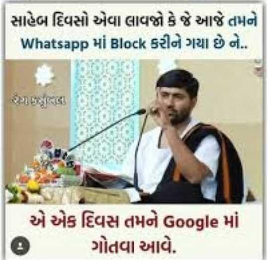 📿 જીગ્નેશ દાદા - સાહેબ દિવસો એવા લાવજો કે જે આજે તમને Whatsapp માં Block કરીને ગયા છે ને . . એ એક દિવસ તમને Google માં ગોતવા આવે . - ShareChat