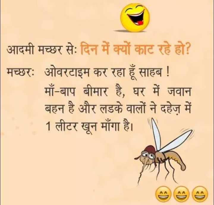 😅 જોક્સ - | आदमी मच्छर सेः दिन में क्यों काट रहे हो ? | मच्छरः ओवरटाइम कर रहा हूँ साहब ! माँ - बाप बीमार है , घर में जवान बहन है और लडके वालों ने दहेज़ में 1 लीटर खून माँगा है । - ShareChat