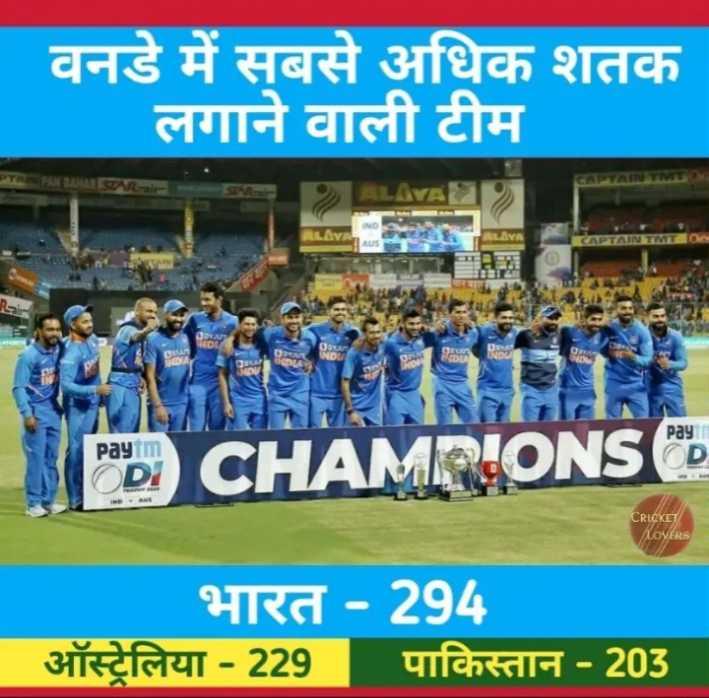 🏏ટીમ ઇન્ડિયા - वनडे में सबसे अधिक शतक लगाने वाली टीम PTARPANRAHARIDA DI CHAMRIONS CRICKET LOVERS भारत - 294 ऑस्टेलिया - 229 । पाकिस्तान - 203 - ShareChat