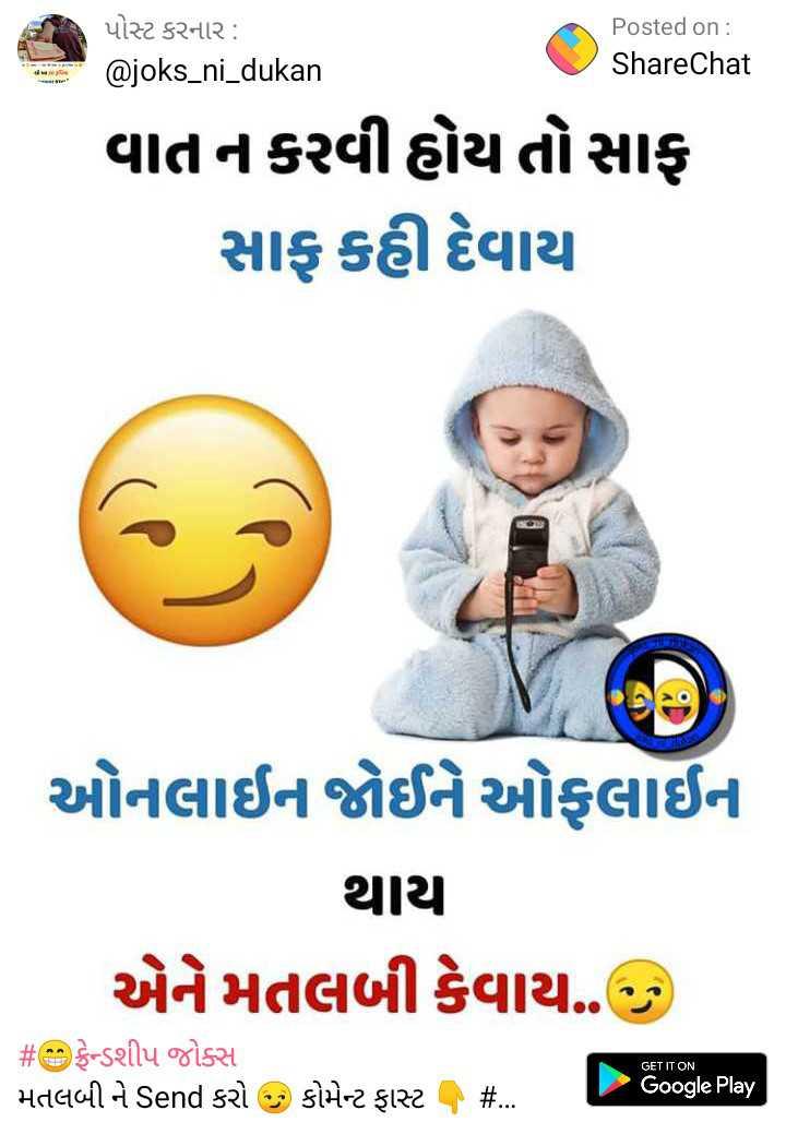 🤣 ઠંડી ના જોક્સ - પોસ્ટ કરનાર : @ joks _ ni _ dukan Posted on : ShareChat વાત ન કરવી હોય તો સાફ સાફ કહી દેવાય ઓનલાઈન જોઈને ઓફલાઈન થાય એને મતલબી કેવાય ... : ) GET IT ON # ) ફ્રેન્ડશીપ જોક્સ મતલબી ને Send કરો : કોમેન્ટ ફાસ્ટ . # . Google Play - ShareChat