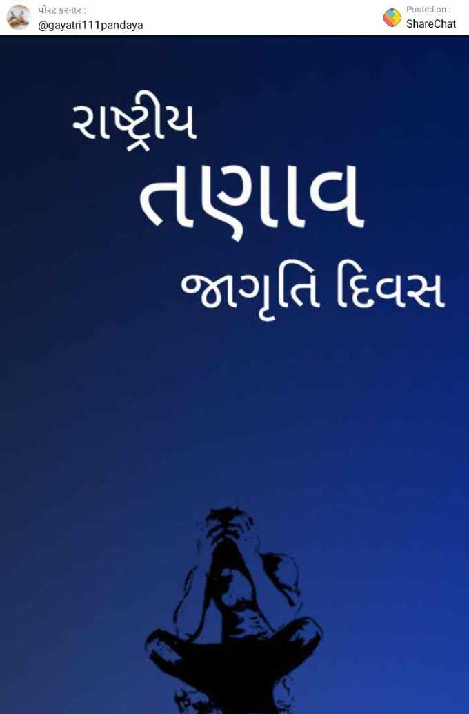 😨 તણાવ જાગૃતિ દિવસ - પોસ્ટ કરનાર : @ gayatri111pandaya Posted on : ShareChat રાષ્ટ્રીય તણાવ જાગૃતિ દિવસ - ShareChat