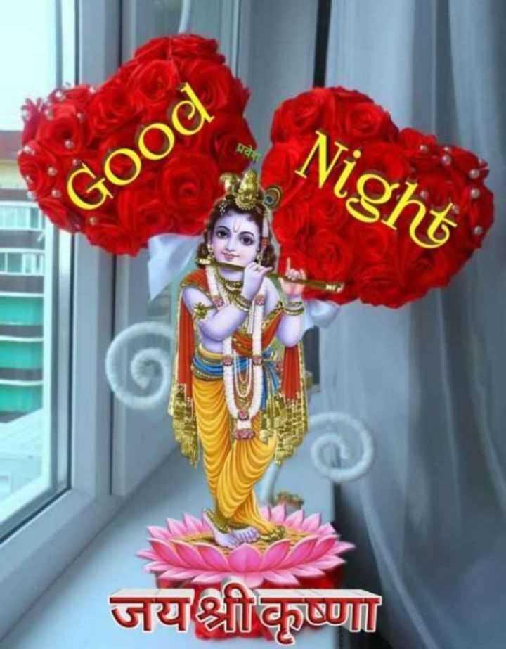 🎉 તહેવારો - Night Good Geltuun - ShareChat