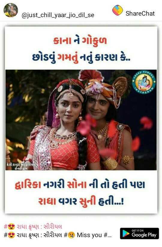 💓 તારી ધુન લાગી 💓 - @ just _ chill _ yaar _ jio _ dil _ se ShareChat કાના નેગોકુળ છોડવું ગમતું નતું કારણ કે . કેગી કાનુડ મોફિશિયલ ઈન્સ્ટાગ્રામ દ્વારિકા નગરી સોના ની તો હતી પણ રાધા વગર સુની હતી . . # રાધા કૃષ્ણ : સીરીયલ # રાધા કૃષ્ણ : સીરીયલ # છે Miss you t . . GET IT ON Google Play - ShareChat