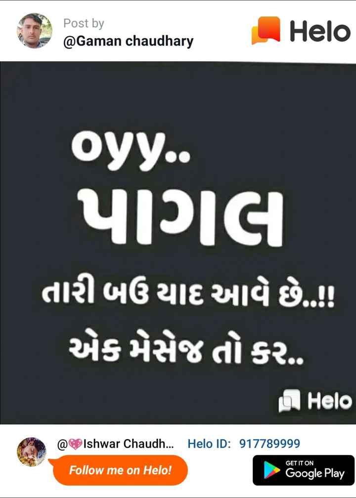 😇 તારી યાદો - Post by @ Gaman chaudhary ory . . પાગલ | તારી બઉ યાદ આવે છે . . ! એકમેસેજ તો કર . du @ Ishwar Chaudh . . . ID : 917789999 GET IT ON Follow me on ! Google Play - ShareChat