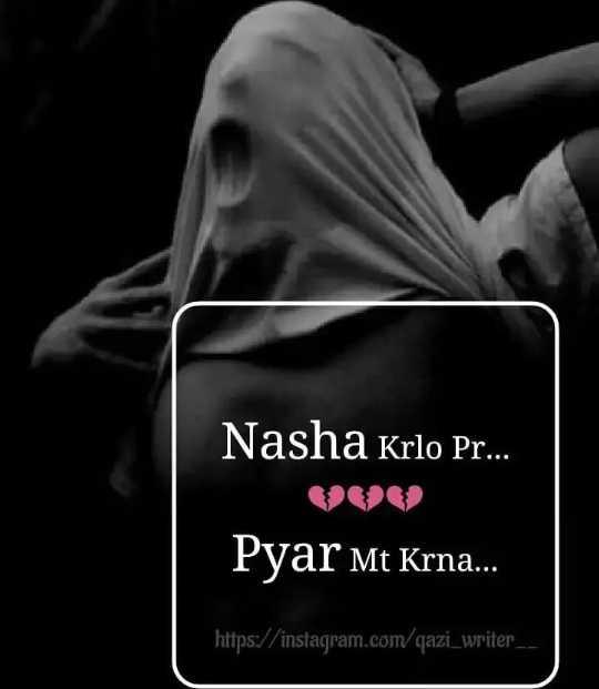 😥 દર્દભરી વાતો - Nasha Krlo Pr . . . Pyar Mt Krna . . . https : / / instagram . com / qazi _ writer _ _ - ShareChat