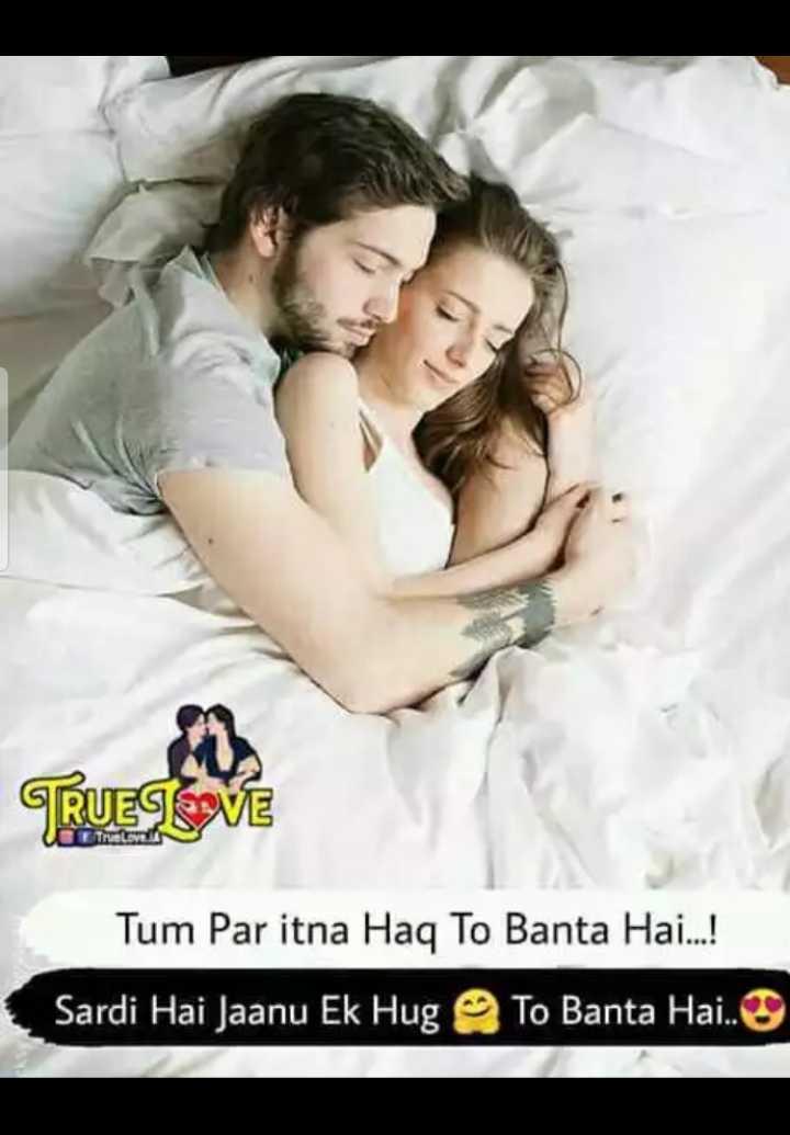 😥 દર્દભરી વાતો - NE Tum Par itna Haq To Banta Hai . . . ! Sardi Hai Jaanu Ek Hug To Banta Hai . . - ShareChat