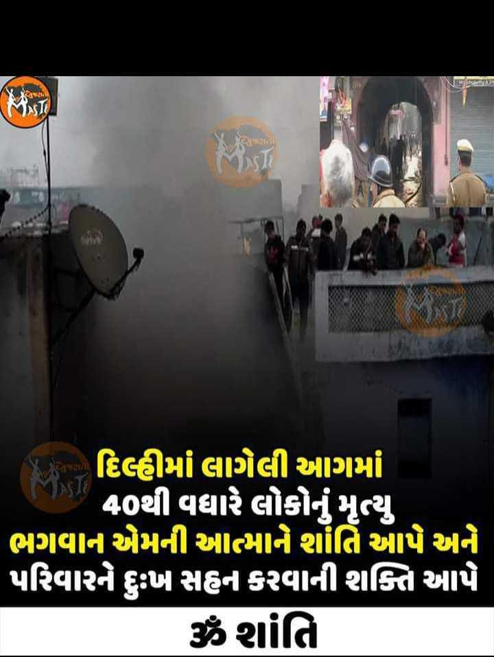 🔥 દિલ્હીમાં આગ: 43ના મોત - NSS જ મળી \ [ , દિલ્હીમાં લાગેલી આગમાં ' 4૦થી વધારે લોકોનું મૃત્યુ ' ભગવાન એમની આત્માને શાંતિ આપે અની ' પરિવારને દુઃખ સહન કરવાની શક્તિ આપે શાંતિ - ShareChat