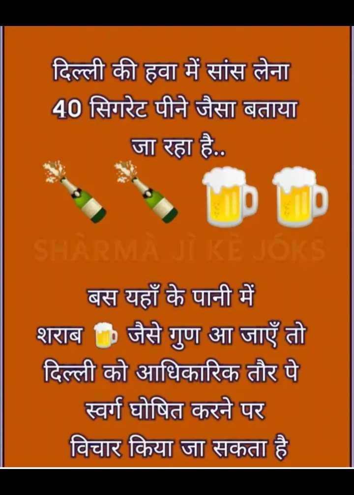 😷 દિલ્હીમાં પ્રદૂષણનો પ્રકોપ - दिल्ली की हवा में सांस लेना 40 सिगरेट पीने जैसा बताया जा रहा है . . बस यहाँ के पानी में शराब • जैसे गुण आ जाएँ तो दिल्ली को आधिकारिक तौर पे स्वर्ग घोषित करने पर विचार किया जा सकता है - ShareChat