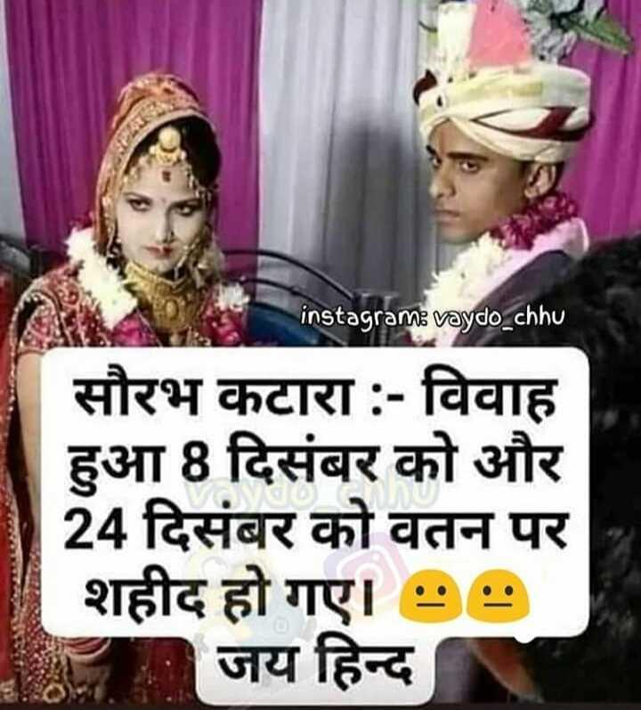દેશ ભકત - instagram : vaydo _ chhu सौरभ कटारा : - विवाह | हुआ 8 दिसंबर को और 24 दिसंबर को वतन पर शहीद हो गए । जय हिन्द - ShareChat