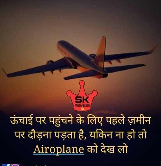 🇮🇳 દેશભક્તિ - SK Motivation ऊंचाई पर पहुंचने के लिए पहले ज़मीन पर दौड़ना पड़ता है , यकिन ना हो तो Airoplane को देख लो - ShareChat