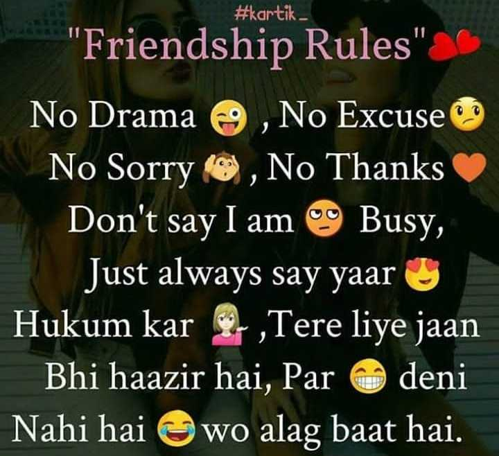 👯 દોસ્તી કોટ્સ - # kartik Friendship Rules No Drama @ , No Excuse No Sorry ( @ , No Thanks Don ' t say I am Busy , Just always say yaar o Hukum kar 9 - , Tere liye jaan Bhi haazir hai , Par deni Nahi hai wo alag baat hai . - ShareChat